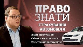 Право знати з Олександром Гатинюком. Страхування автомобіля