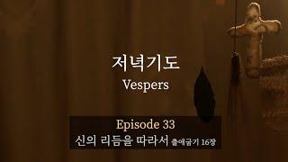 신의 리듬을 따라서 | 저녁기도 | Vespers Ep.33 | 20분 기도