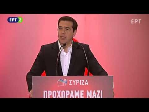 Ομιλία του Αλέξη Τσίπρα στην Κεντρική Επιτροπή του ΣΥΡΙΖΑ