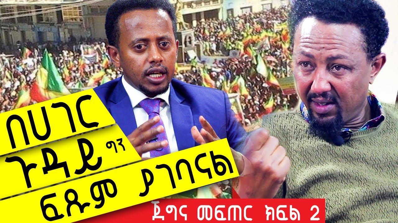 በሀገር ጉዳይ ግን ፍፁም ያገባናል ፡ ጀግና መፍጠር ፡ ክፍል 2 ፡ Donkey Tube : Comedian eshetu : Ethiopia