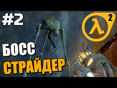 СТРАЙДЕР БОСС! ● Half-Life 2 МОД: Aftermath ● Прохождение Часть 2