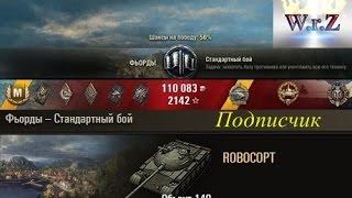 Объект 140  Имба)  Фьорды – Стандартный бой  World of Tanks 0.9.14 wot