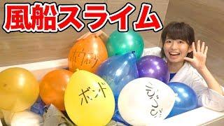 【SLIME】お風呂で巨大風船スクイーズスライム作ってみた!How To Make Giant Balloon Slime