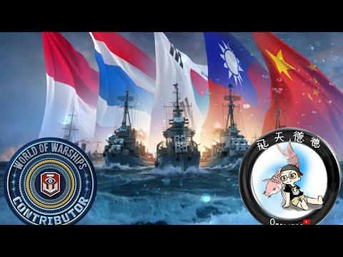 飛天德德直播中 戰艦世界 #來發序號囉~ #懷念主力艦的感覺 - YouTube