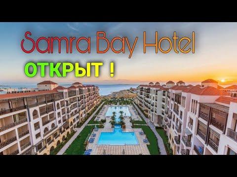 Египет 2020. Обзор отеля Samra Bay Hotel в Хургаде по новым правилам! Дарим скидку 10!!!