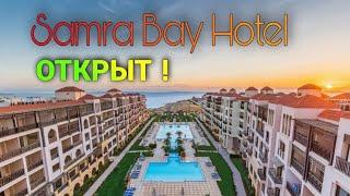 Хургада 2020 Обзор отеля Samra Bay Hotel по новым правилам