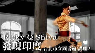 演講精選影片2  [2011發現印度講座-講師Ricky Q]