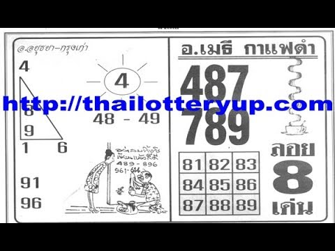 Thai Lottery First Paper 4Pc Paper Tips 01/July/2019