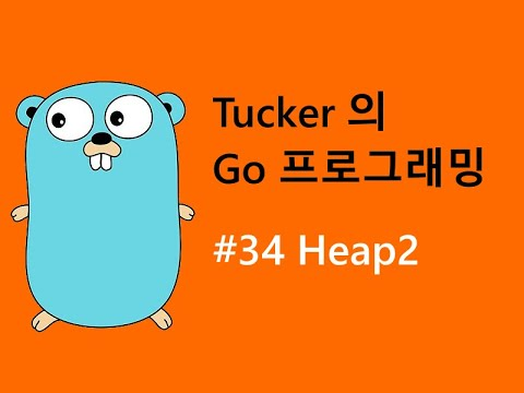 컴맹을 위한 Go 언어 기초 프로그래밍 강좌 34 - Heap2
