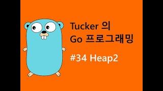 컴맹을 위한 Go 언어 프로그래밍 기초 강좌 34 - Heap2