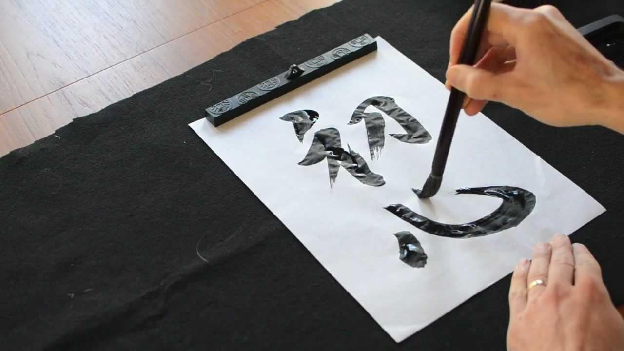 Shodo japanese zen calligraphy demo shoshin youtube Japanese calligraphy online