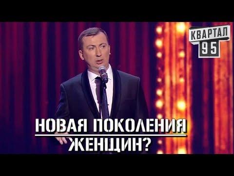 Стендап Про Современных