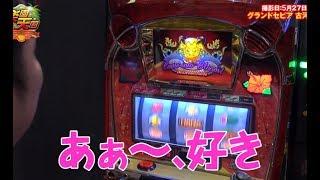 138回目の楽園天国は、茨城県古河市の『グランドセピア 古河店』さんで...