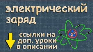 физика ЭЛЕКТРИЧЕСКИЙ ЗАРЯД 8 класс