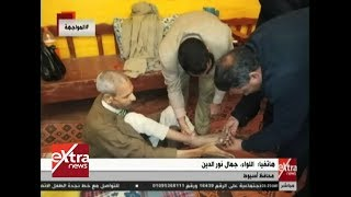 المواجهة| بعد أن ظل مريضا لـ 9 سنوات.. محافظ أسيوط يقرر إسعاف أحد المواطنين وعلاجه فى الحال
