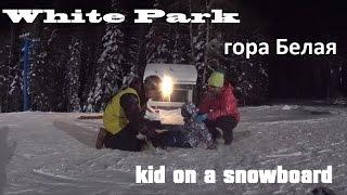 #Быстрый Отзыв WHITE PARK.гора Белая. Инструктор. Сноуборд. Нижний Тагил. Ребенок.