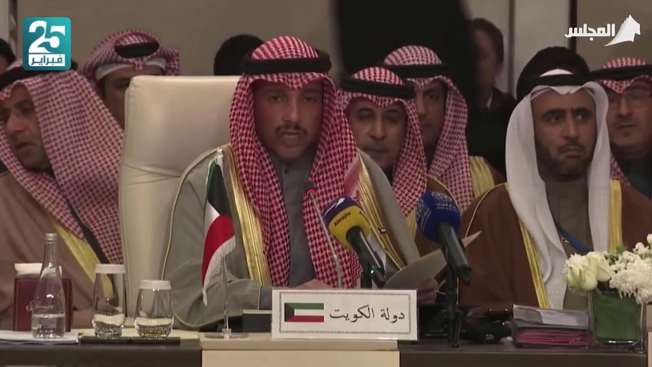 كلمة رئيس مجلس الأمة «مرزوق الغانم» أمام المؤتمر الـ 30 الطارئ للاتحاد البرلماني العربي