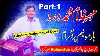 Download Video GHULAM MUHAMMAD DARD SINGING DOHRYمہر غلام محمد درد دوہڑے ماہیے MP3 3GP MP4