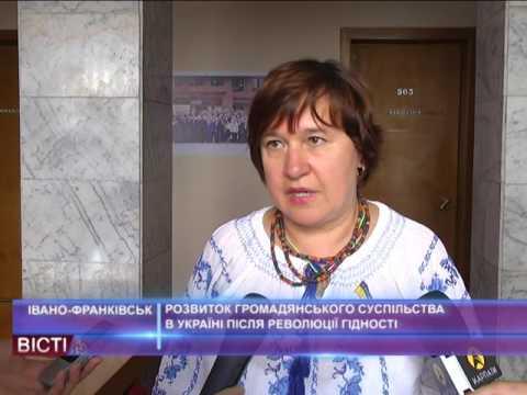 Розвиток громадянського суспільства в Україні після Революції Гідності