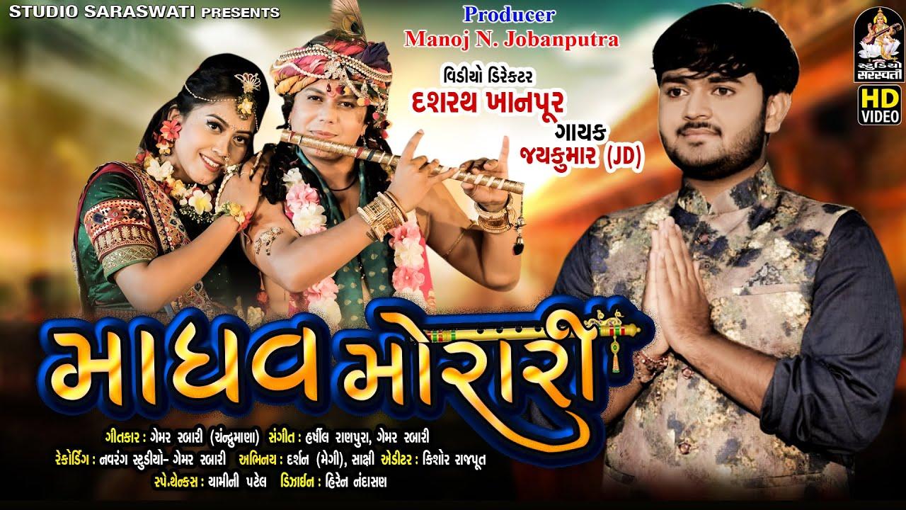 Madhav Morari | JAYKUMAR (J D ) | જયકુમાર | માધવ મુરારી | Gujarati New Krishna Song 2020