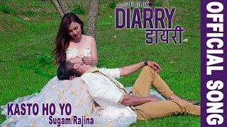 KASTO HO YO | DIARRY MOVIE | Sugam Pokhrel/Rajina Rimal | Ft.Chhulthim Gurung/Sunny Singh thumbnail