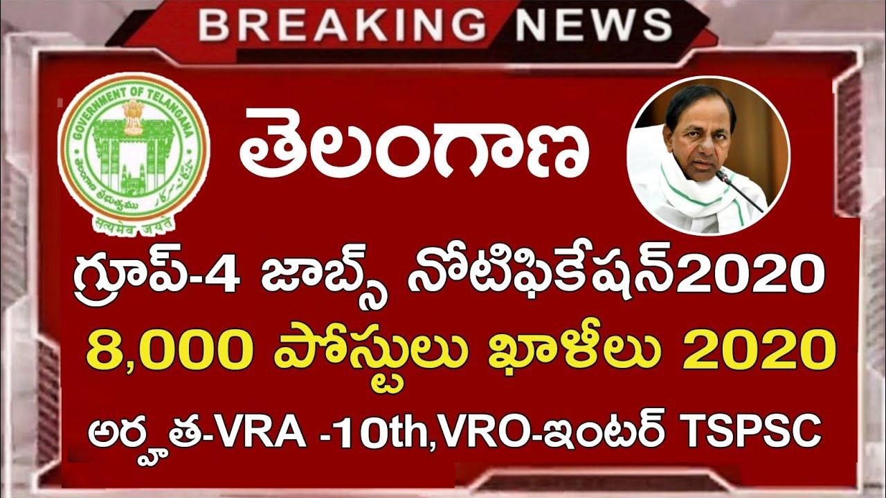 TSPSC Group-4 Jobs Notification 2020 in Telugu || TSPSC New Notifications 2020 10th,inter