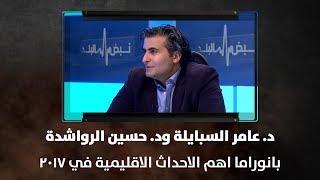 د. عامر السبايلة ود. حسين الرواشدة - بانوراما اهم الاحداث الاقليمية في 2017
