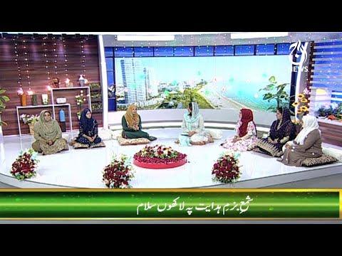 12 Rabi ul Awal Special   Aaj Pakistan with Sidra Iqbal   19th October 2021   Aaj News
