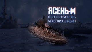 Военная приемка. Атомный подводный крейсер «Казань».