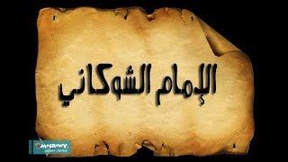 قصة الإمام الشوكاني و تأثره بالإمام أحمد رحمه الله وشيخ الإسلام يرويها  الشيخ إبراهيم بن المحيميد