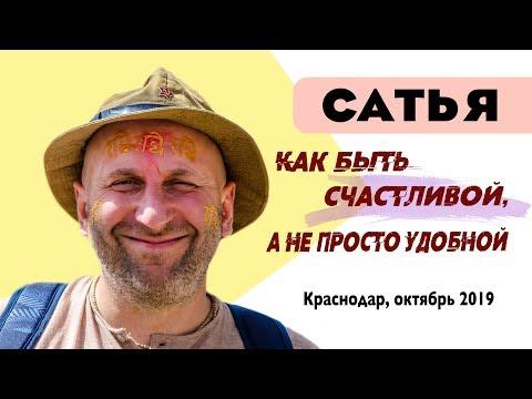 Сатья • Как быть счастливой, а не просто удобной. Краснодар, октябрь 2019