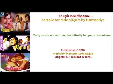 En Uyir nee thaane..  karaoke with Lyrics For Male Singers (17 -7 -16)