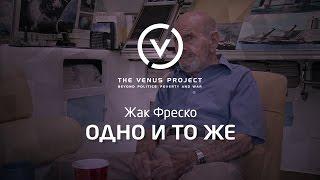 Одно и то же - Жак Фреско - Проект Венера