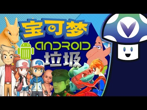 [Vinesauce] Vinny - Quality Android Trash: Chinese App Store Edition