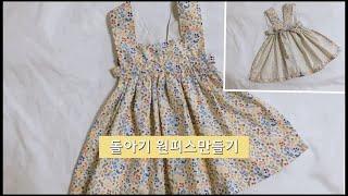 아기 봄원피스 만들기 /손바느질
