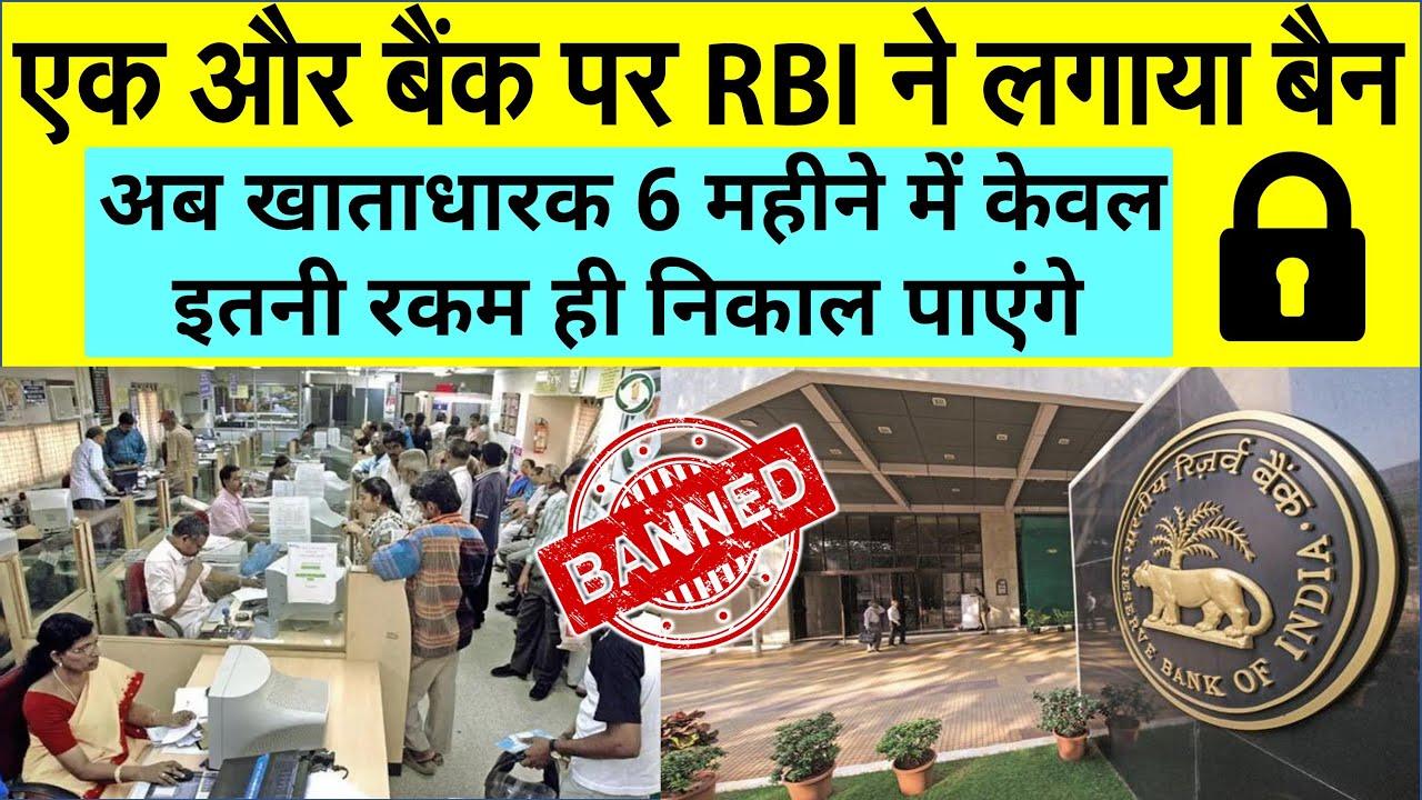 RBI Latest News: एक और बैंक पर RBI ने लगाए प्रतिबंध, अब 6 महीने में इतनी रकम ही निकाल पाएंगे news