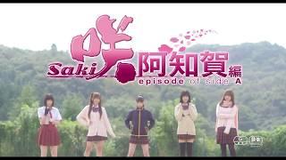 [Live Action] Saki Achiga-hen episode of side-A Trailer