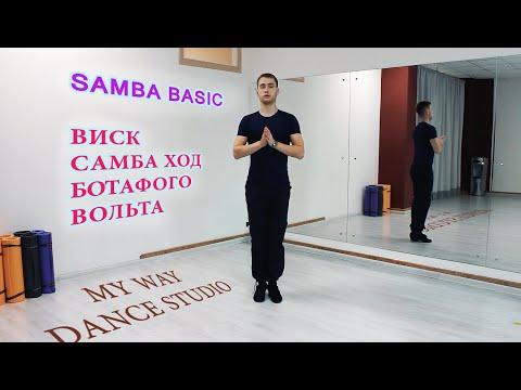 Видеоуроки бальные танцы самба