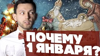 видео Почему русские не отмечают Новый год с 31 декабря на 1 января.