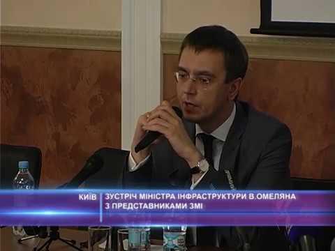 Зустріч міністра інфраструктури В.Омеляна з представниками ЗМІ