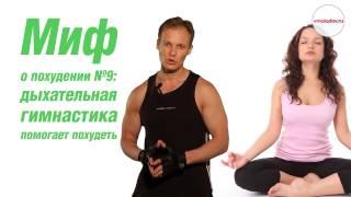 Миф о похудении №9: дыхательная гимнастика помогает похудеть(Узнай 10 мифов о похудении, которые делают тебя толстым! - http://vmolodov.ru/pohudenie/?=youtube Продолжая тему мифов о похуда..., 2013-07-23T09:08:44.000Z)