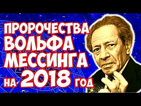 ПРЕДСКАЗАНИЯ ВОЛЬФА МЕССИНГА на 2018 год ЧТО ЖДЕТ ВЕСЬ МИР