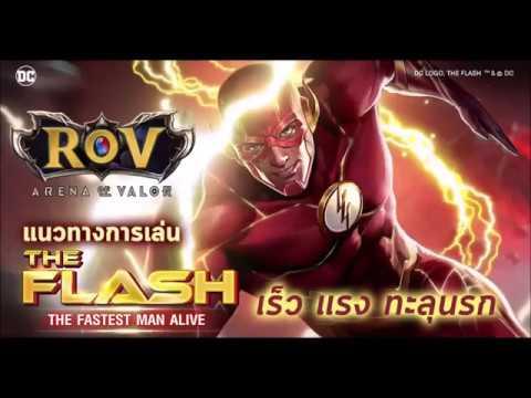 ROV : The Flash ???? ???? ???????????????? ???? ??? ???????