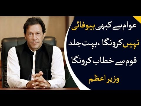 PM Imran Khan addresses KP cabinet