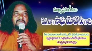 Download Video sadhu yohanu MP3 3GP MP4