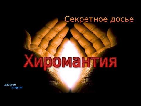 видео: ХИРОМАНТИЯ - ПРАВДА ИЛИ ВЫМЫСЕЛ? / PALMISTRY - TRUTH OR FICTION?