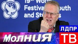 Жириновский жестко высказался о заимствованиях в русском языке!