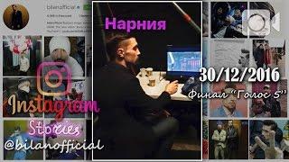 """Дима Билан - Instagram Stories 30-12-2016, Финал """"Голос 5"""""""