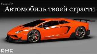 Последняя новость от Ламборгини   2014 DMC Lamborghini Aventador LP988 Edizione GT