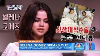 신장이식수술 후 셀레나 고메즈 Selena Gomez 눈물 인터뷰  ㅠㅠㅠㅠ 한글 자막